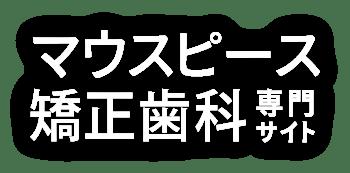 太田市・伊勢崎市・足利市矯正歯科専門サイト 監修:医)社 絆尚会